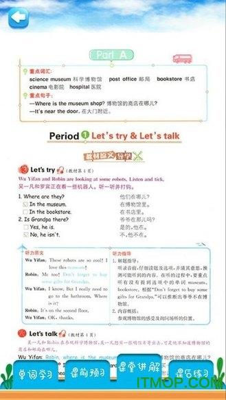 六年级上册英语解读下载