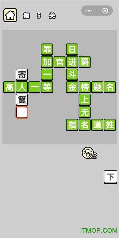 成语升官记手游 v1.0.23 安卓版 3