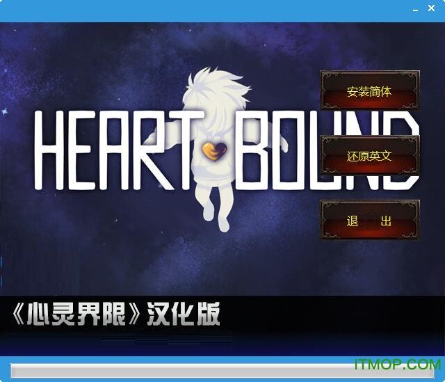 心灵界限汉化包(Heartbound) 免费版 0