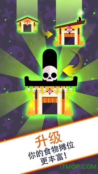偷懒的死亡大亨破解版(Idle Death Tycoon) v1.8.1 安卓无限金币最新版 1