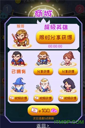 英雄大战外星人 v1.0.0 安卓版 4