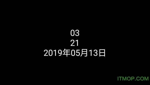 黑屏时间软件 v1.0 安卓版 0