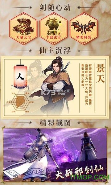 仙剑3之邪剑仙 v1.10 安卓版 1