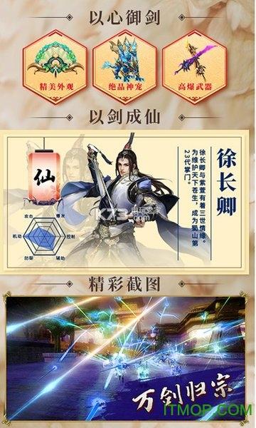 仙剑3之邪剑仙 v1.10 安卓版 3