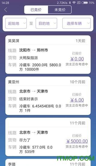 货安宝司机端 v2.0.5 安卓版 2