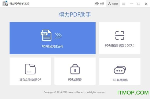 得力PDF助手 v2.2.0.0 官方版 0