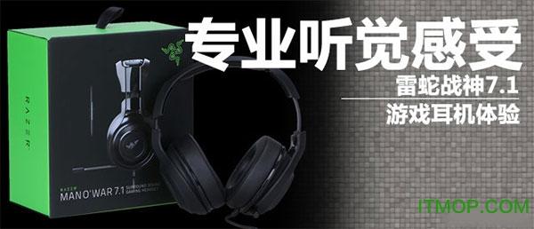雷蛇战神7.1耳机驱动 v2.21.21.1 官方版 0