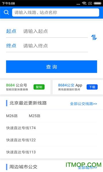 北京公交出行查��件 v1.0.5 安卓版 0