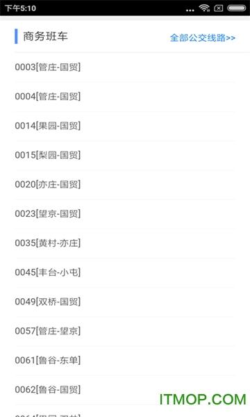 北京公交出行查询软件 v1.0.5 安卓版 2