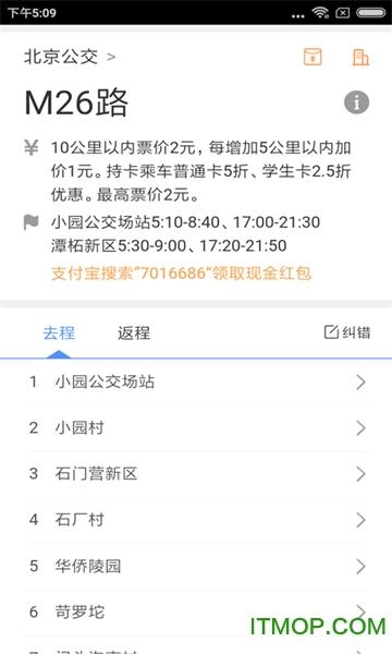 北京公交出行查询下载