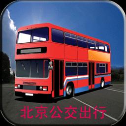 北京公交出行查询软件