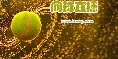 网球直播在线观看_免费网球直播app_网球直播app下载