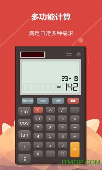 科学计算器手机版 v4.0.1 安卓版 0
