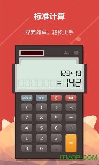 科学计算器手机版 v4.0.1 安卓版 3