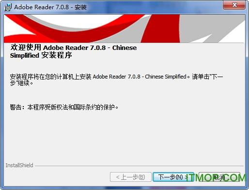 adobe reader 7.0官方版