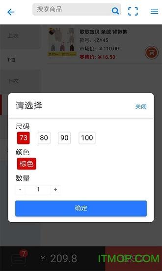 店商��app v1.1.9 安卓版 1