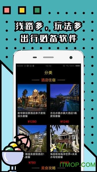小�i花(旅游伴�H) v1.0 安卓版 0