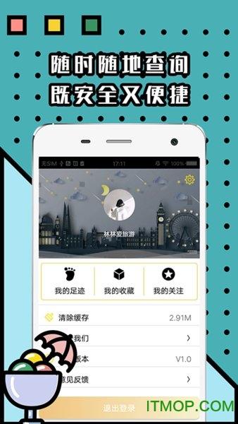 小�i花(旅游伴�H) v1.0 安卓版 3