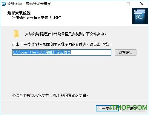 狼蛛外�O云精�`(狼蛛通用���) v4.2.1.28 官方版 0