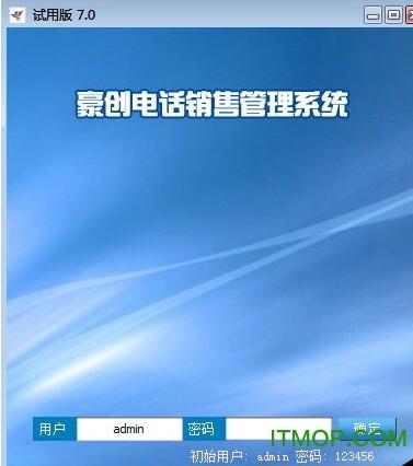 豪创电话销售管理系统 crm v7.0 官方版 0