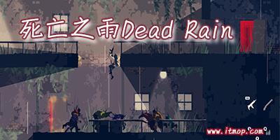 死亡之雨汉化版_死亡之雨2完整版_Dead Rain破解版下载
