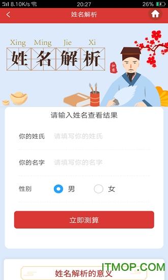 神算宝库app下载