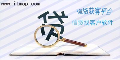 信贷获客平台排行_信贷获客app下载_信贷获客渠道软件