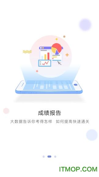 唯实教育手机版 v1.0.0 安卓版 1