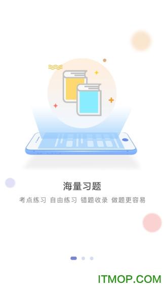 唯实教育手机版 v1.0.0 安卓版 2