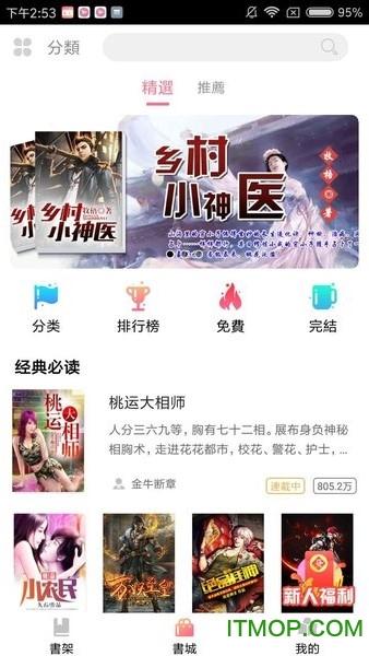 轻言小说app v1.1.17 安卓版 1
