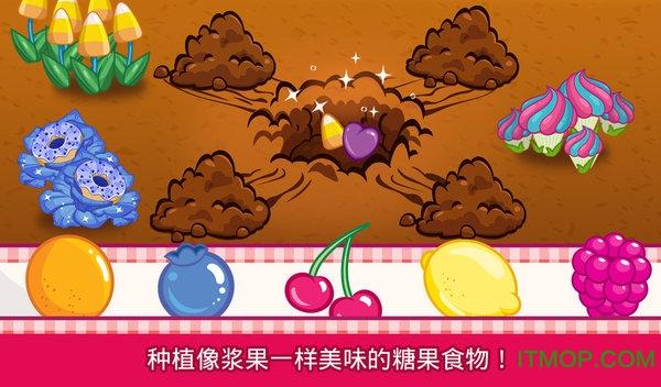 草莓甜心糖果果园(Candy Garden) v1.1 安卓版 0