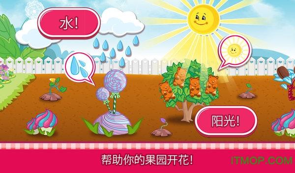 草莓甜心糖果果园(Candy Garden) v1.1 安卓版 1