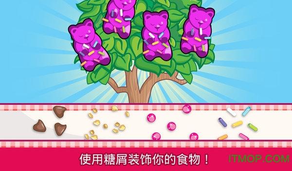 草莓甜心糖果果园(Candy Garden) v1.1 安卓版 3