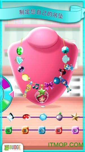 草莓甜心袖珍吊坠(Pocket Locket) v1.3 安卓版 1
