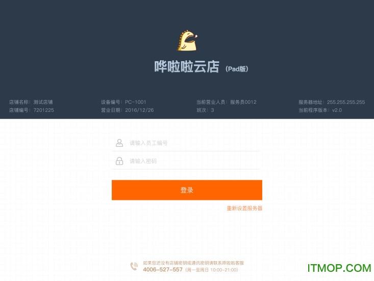 �W啦啦云店�c菜�� v2.1.5 安卓版 0