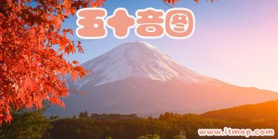 早道日语五十音图app_五十音图入门软件_五十音图app下载