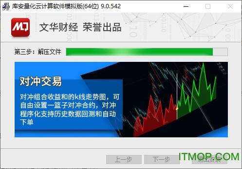 库安量化云计算软件模拟版 v9.0.542 龙8国际娱乐long8.cc 0