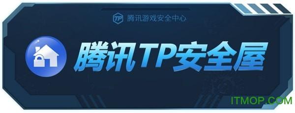 腾讯TP安全屋 v1.0.0.4593 官方版 0