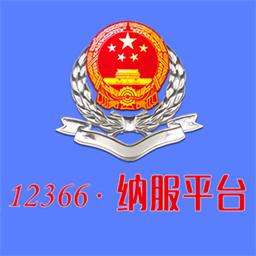 四川12366纳税服务平台app