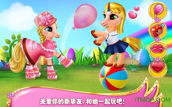 可可小马我的梦幻宠物(Coco Pony) v1.0.8 安卓版 0