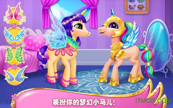 可可小马我的梦幻宠物(Coco Pony) v1.0.8 安卓版 1