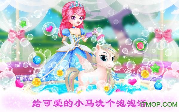 公主宠物宫殿之皇家小马 v2.10.2 安卓版 0