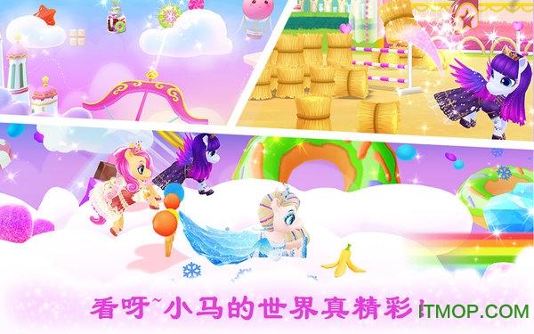 公主宠物宫殿之皇家小马 v2.10.2 安卓版 1