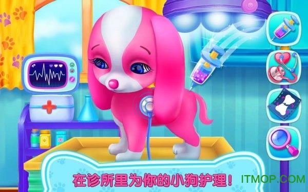 小狗之恋我的梦幻宠物(Puppy Love) v1.4.0 安卓版 1