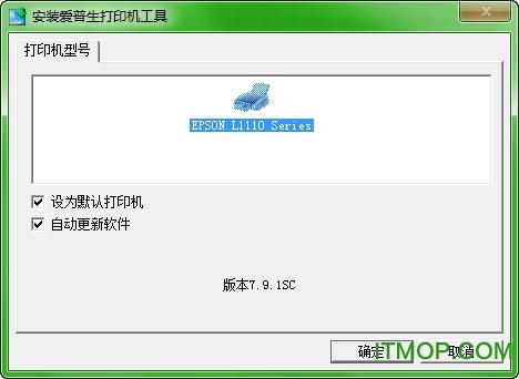 爱普生Epson L1118打印机驱动 v2.6 免费版 0