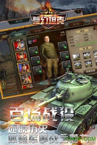 梦幻坦克正式版 v1.0 安卓版 0