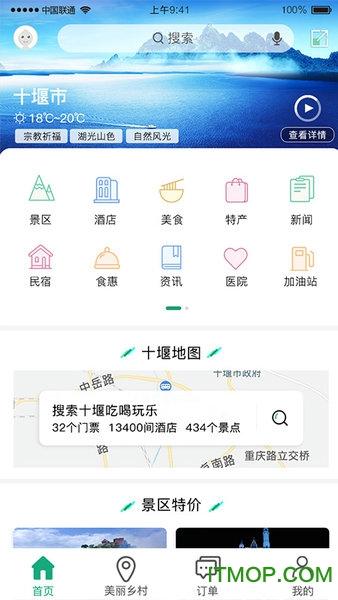 畅游十堰 v3.10 安卓版2