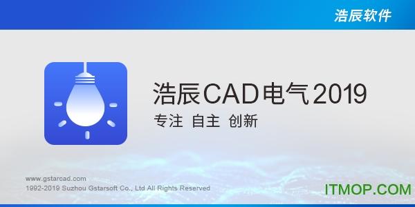 浩辰cad电气2019中文破解版 附破解补丁 0