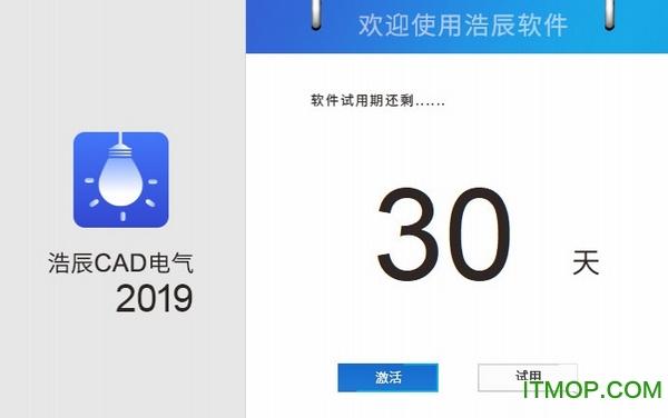 浩辰cad电气2019破解版下载