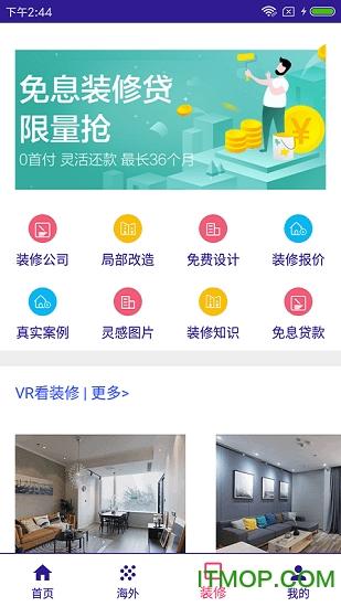 百家住房(全球找房) v1.0.1 安卓版3